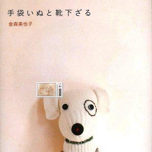 دانلود مجله آموزش ساخت عروسک های جورابی