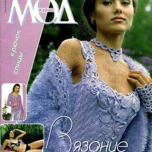 دانلود مجله قلاب بافی لباس مجلسی زنانه و دخترانه