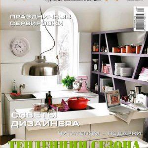 دانلود مجله دکوراسیون Ideal home April/May 2014