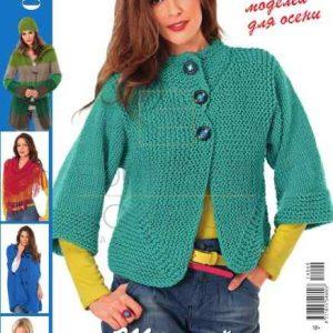 دانلود مجله بافتنی Sabrina Special Issue Sep 2014