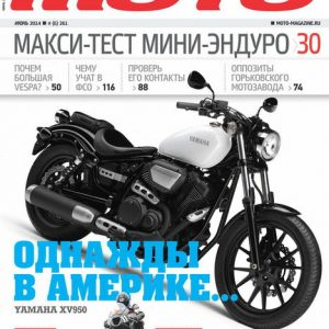دانلود مجله موتور Moto June 2014