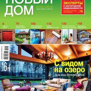 دانلود ژورنال معماری New House April 2014