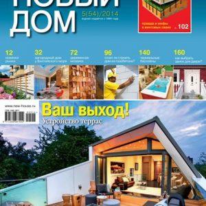 دانلود ژورنال معماری خارجی New House May 2014