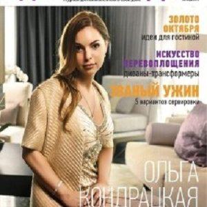 دانلود مجله دکوراسیون منزل Ideal home Oct 2014
