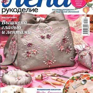دانلود ژورنال ها و مجلات Lena Crafts Nov 2014