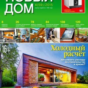 دانلود مجلات خارجی New House April 2015