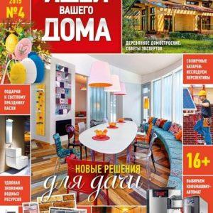 دانلود مجله دکوراسیون Ideas for your home April 2015