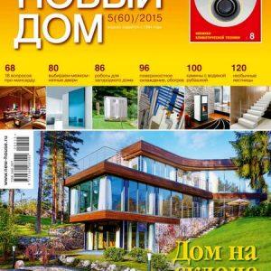 دانلود مجلات معماری خارجی New House May 2015