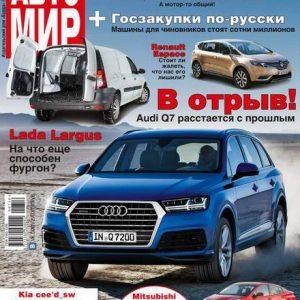 دانلود مجله اتومبیل Behind the wheel Mar 2016