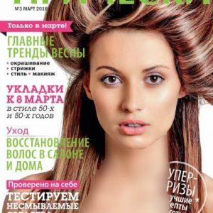 دانلود ژورنال و مجله مدل مو Hairstyle Mar 2016