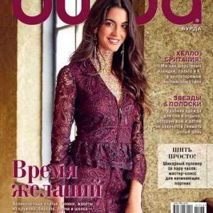 دانلود ژورنال مد و لباس Burda Dec 2016