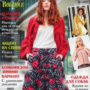 دانلود مجلات خیاطی Shik June 2017 + الگو