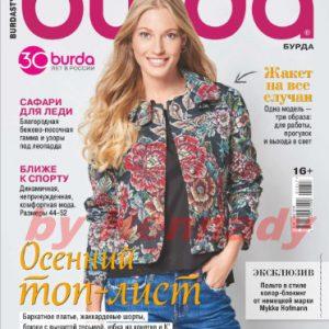 دانلود مجله Burda Oct 2017