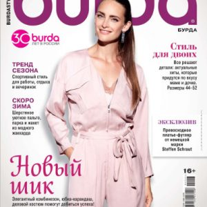 دانلود مجله Burda Nov 2017