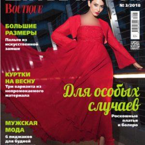 دانلود مجله های اینترنتی خیاطی با الگو