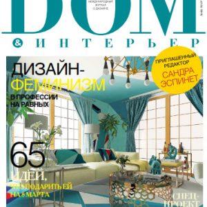 دانلود مجله های دکوراسیون و طراحی داخلی