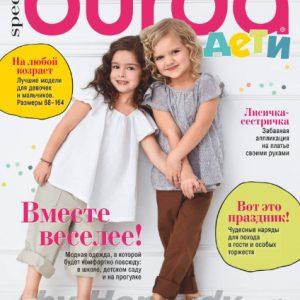 دانلود مجله بوردای کودک