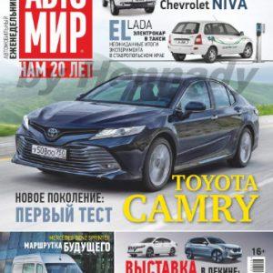 دانلود مجله اتومبیل Am 2018