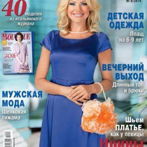دانلود مجله لباس مجلسی shik August 2014 + الگو