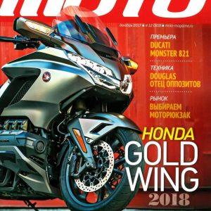 دانلود مجله موتور سیکلت