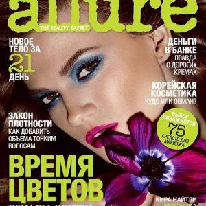 دانلود ژورنال آرایشی Allure April 2014