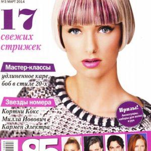 دانلود مجله مدل موی زنانه Hairstyle March 2014