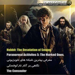 دانلود مجله سینمایی IMBD – فروردین ۹۳