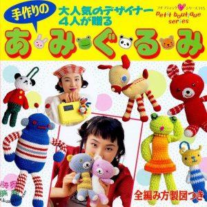 دانلود کتاب عروسک های بافتنی فانتزی