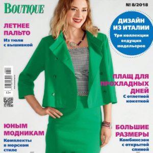 دانلود مجله خیاطی Shik Aug 2018