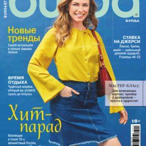 دانلود مجله خیاطی بوردا Burda Aug 2018