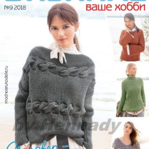 دانلود مجله بافتنی VVH Sep 2018