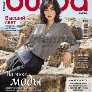 دانلود مجله بوردا Burda Sep 2018