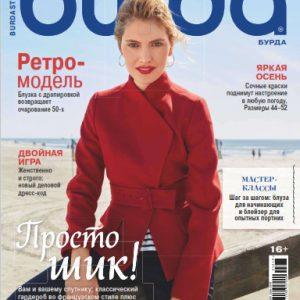 دانلود مجله بوردا Burda Oct 2018