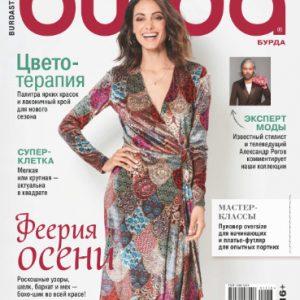 دانلود مجله بوردا Burda Nov 2018