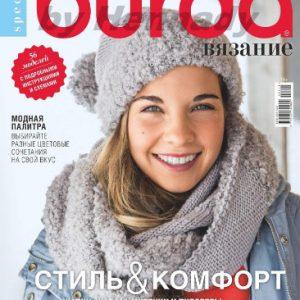 دانلود مجله بافتنی بوردا Burda June 2018