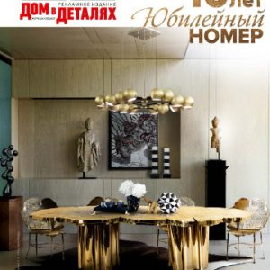 دانلود مجله دکوراسیون Aom 2018
