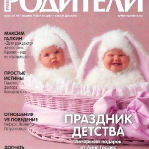 دانلود مجله مادر و کودک
