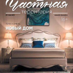 دانلود مجله دکوراسیون Chtrt Feb 2019