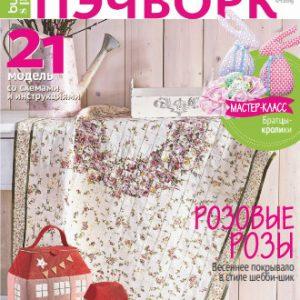 مجله تکه دوزی