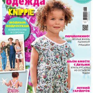 دانلود مجله خیاطی با الگو Shik Sp May 2019
