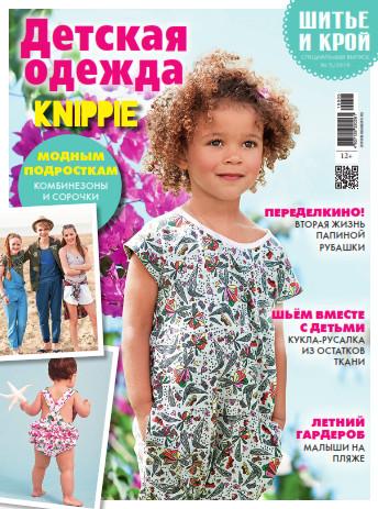 مجله خیاطی