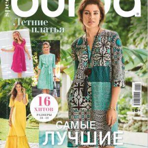 دانلود مجله بوردا Burda Sp March 2019