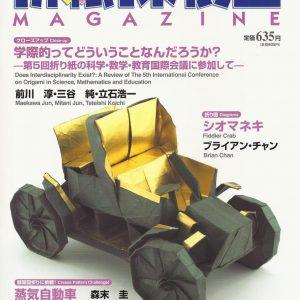 آموزش اوریگامی ماشین