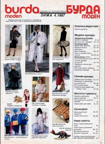 مجله بوردا قدیمی
