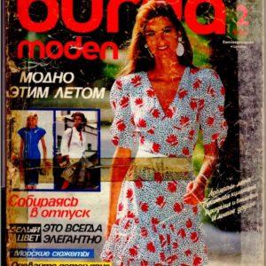 دانلود مجله بوردا همراه با الگو burda Feb 1987