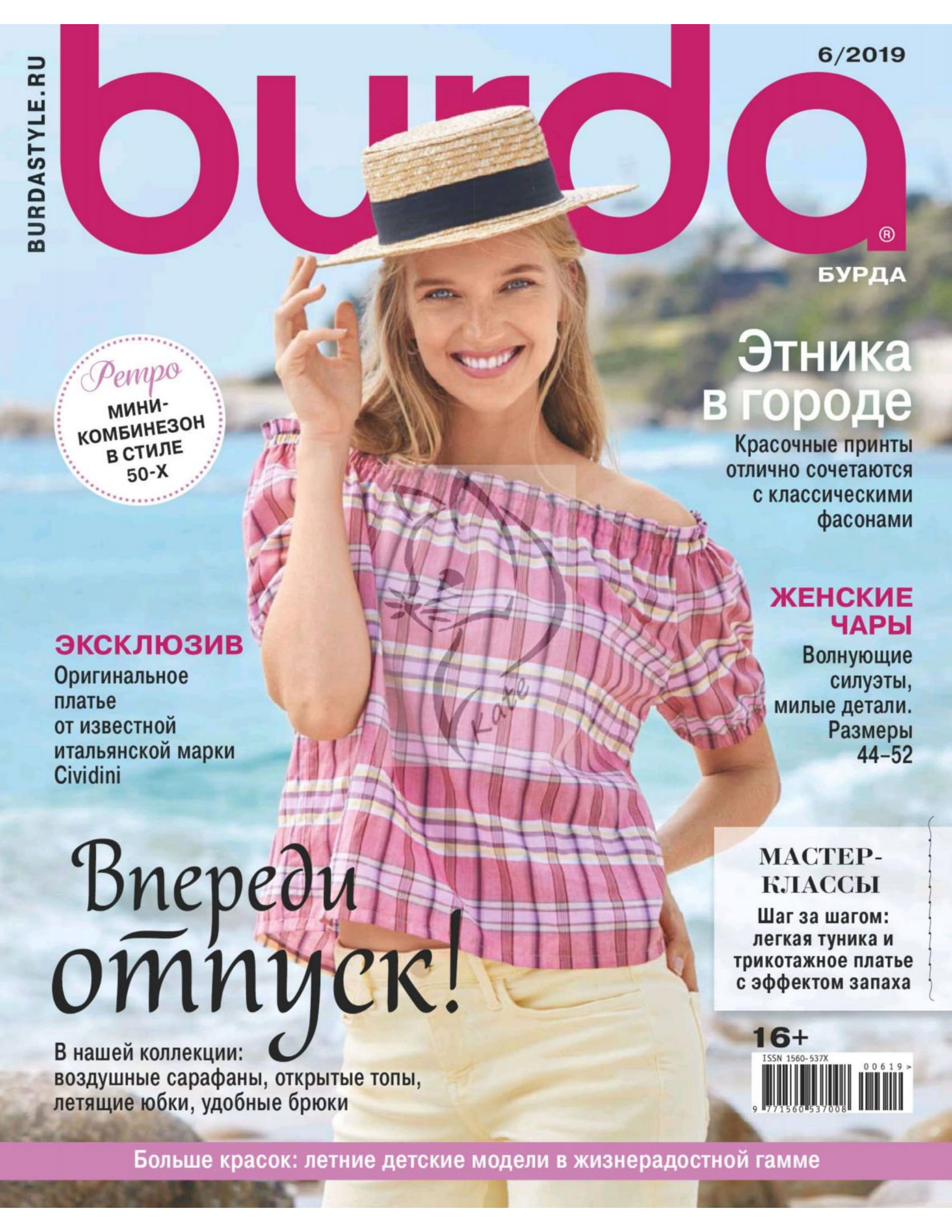 مجله بوردا با الگو