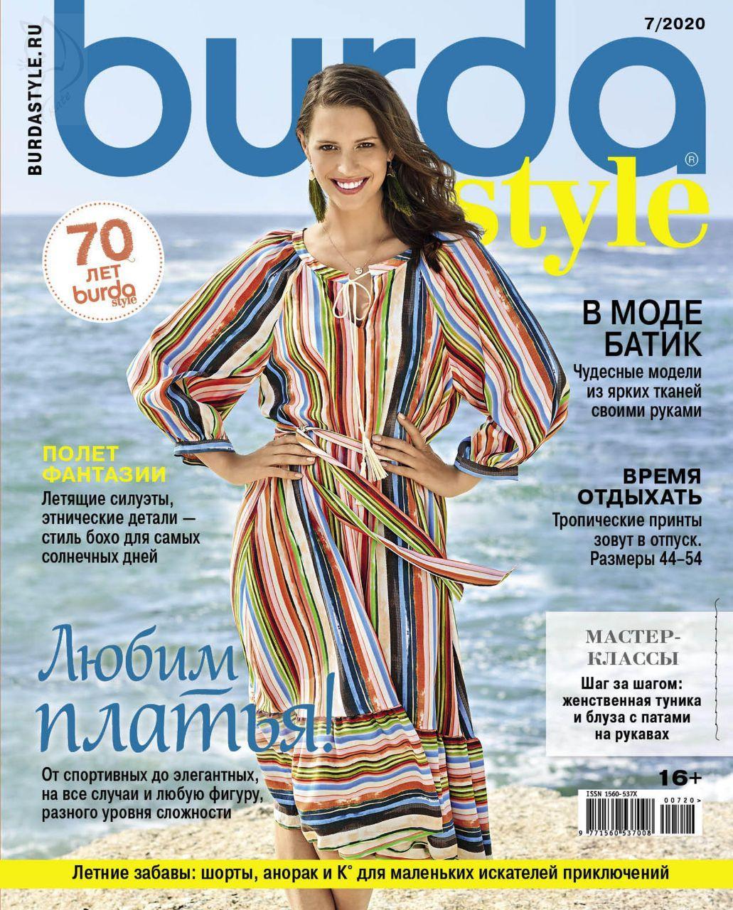 مجله بوردا