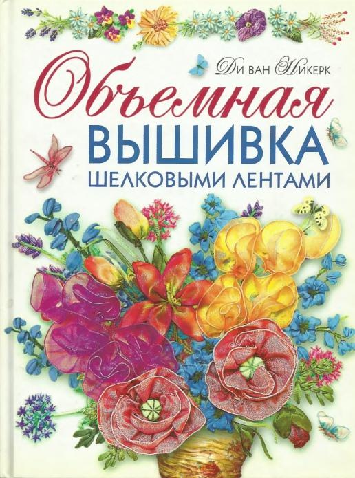 کتاب روبان دوزی