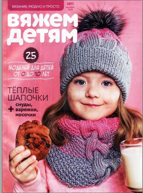 مجله بافتنی کودک