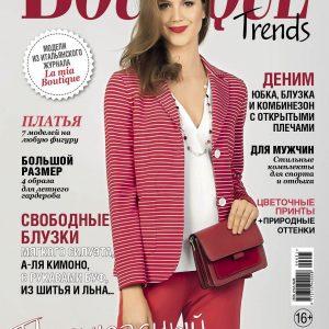 مجله boutique